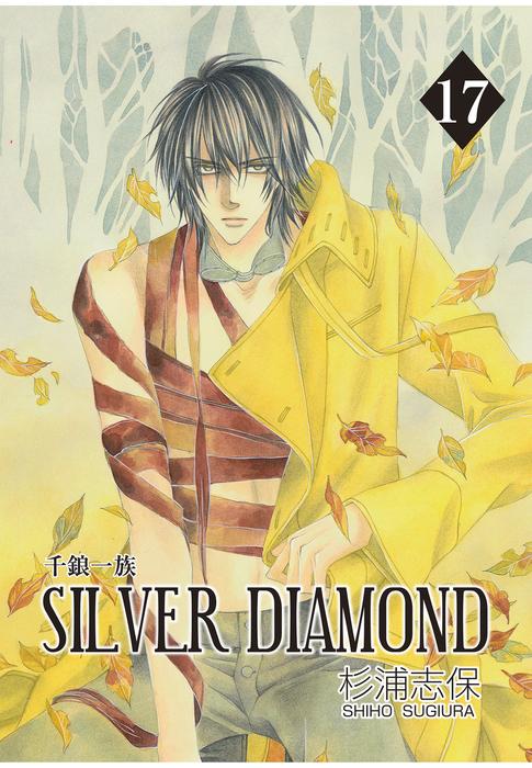 SILVER DIAMOND 17巻拡大写真