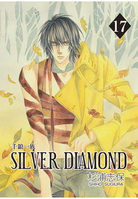 SILVER DIAMOND 17巻