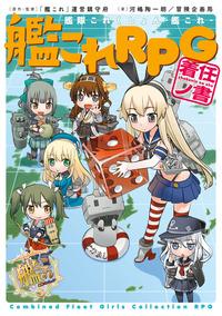 艦隊これくしょん -艦これ- 艦これRPG 着任ノ書 BOOK☆WALKER special edition
