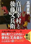 真田幸村と後藤又兵衛-電子書籍