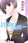 Love Jossie ハローハロー NEXT KINGDOM 瞳・元気次世代編 story08-電子書籍