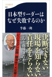 日本型リーダーはなぜ失敗するのか-電子書籍