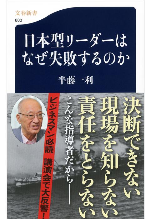 日本型リーダーはなぜ失敗するのか拡大写真