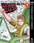 狂四郎2030 1-電子書籍