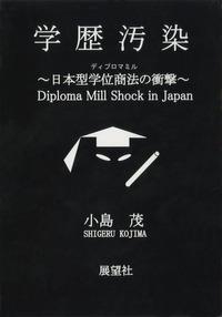 学歴汚染-電子書籍