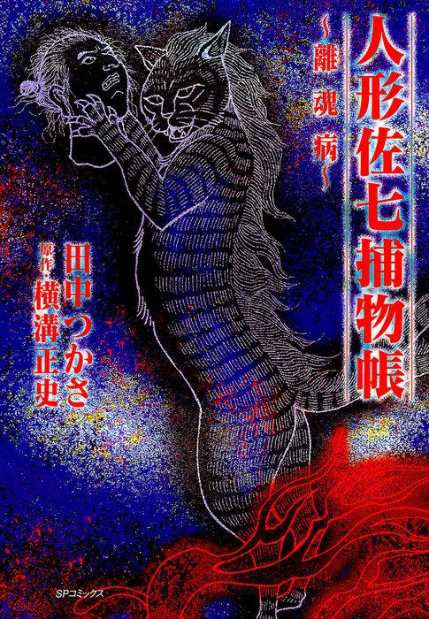 人形佐七捕物帳 (2)拡大写真
