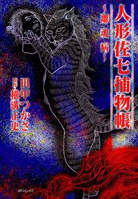 人形佐七捕物帳 (2)-電子書籍