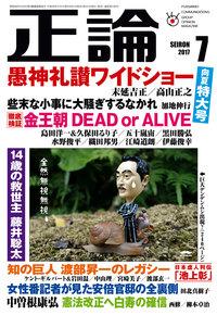 月刊正論2017年7月号