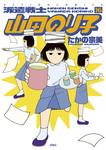 派遣戦士山田のり子 / 16-電子書籍