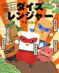 ヘルシーせんたい ダイズレンジャー-電子書籍