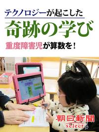 テクノロジーが起こした奇跡の学び 重度障害児が算数を!
