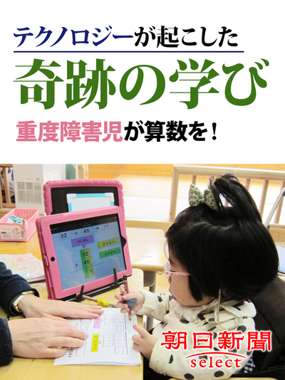 テクノロジーが起こした奇跡の学び 重度障害児が算数を!-電子書籍