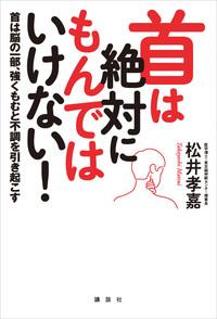 首は絶対にもんではいけない! 首は脳の一部、強くもむと不調を引き起こす-電子書籍