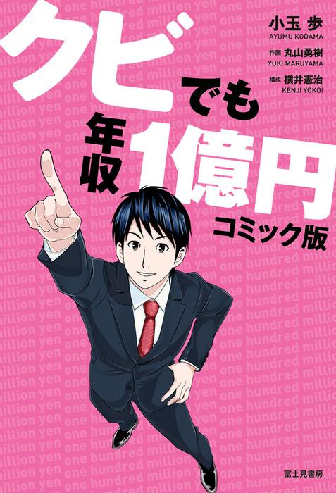 クビでも年収1億円 コミック版-電子書籍-拡大画像