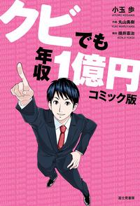 クビでも年収1億円 コミック版-電子書籍