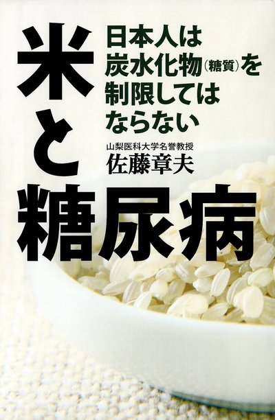 米と糖尿病  日本人は炭水化物(糖質)を制限してはならない-電子書籍
