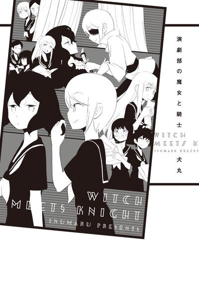 演劇部の魔女と騎士-電子書籍