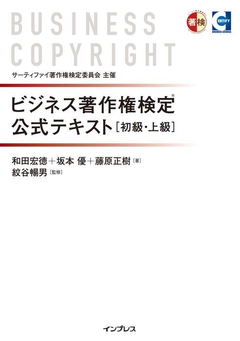 ビジネス著作権検定 公式テキスト[初級・上級]-電子書籍-拡大画像