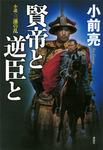 賢帝と逆臣と 小説・三藩の乱-電子書籍