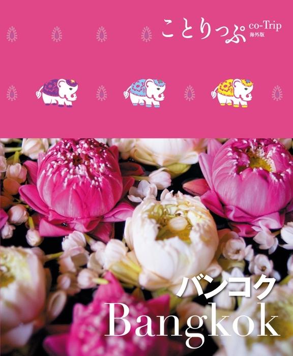 ことりっぷ海外版 バンコク-電子書籍-拡大画像