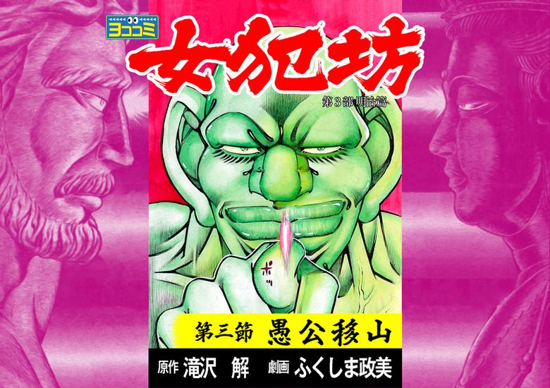 【ヨココミ】女犯坊 第三部 明治篇(3)-電子書籍-拡大画像
