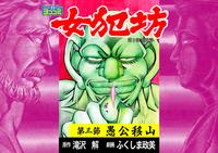 【ヨココミ】女犯坊 第三部 明治篇(3)
