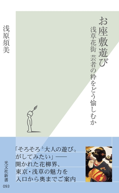 お座敷遊び~浅草花街 芸者の粋をどう愉しむか~-電子書籍