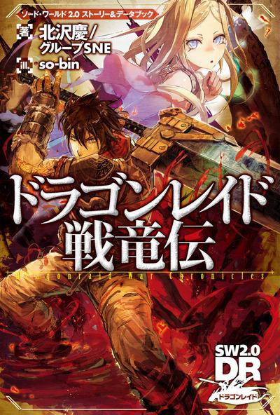 ソード・ワールド2.0 ストーリー&データブック ドラゴンレイド戦竜伝-電子書籍