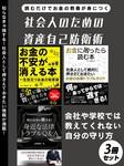 社会人のための資産自己防衛術 3冊セット-電子書籍