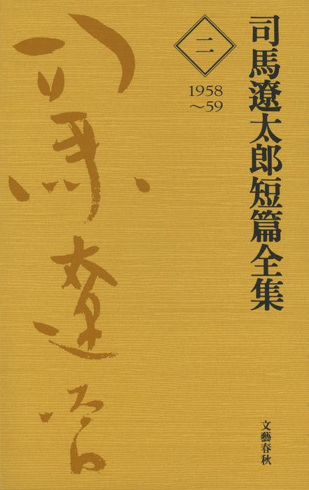 司馬遼太郎短篇全集 第二巻拡大写真