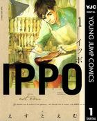 「IPPO」シリーズ