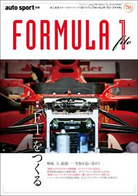 AUTOSPORT特別編集 FORMULA 1 file