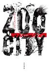 ZOO CITY (ズー シティ)-電子書籍