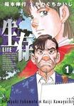 生存〜Life〜(1)-電子書籍