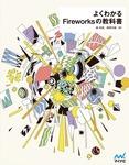 よくわかるFireworksの教科書-電子書籍