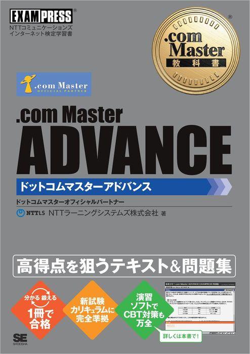 .com Master教科書 .com Master ADVANCE拡大写真