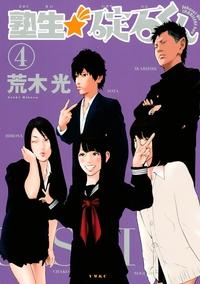 塾生★碇石くん(4)-電子書籍