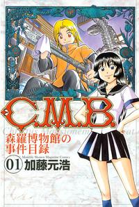 【20%OFF】C.M.B.森羅博物館の事件目録【期間限定1~35巻セット】