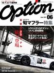 オプション 2014年6月号-電子書籍