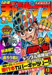 週刊少年チャンピオン2017年13号