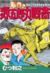 名門! 源五郎丸厩舎(1)-電子書籍