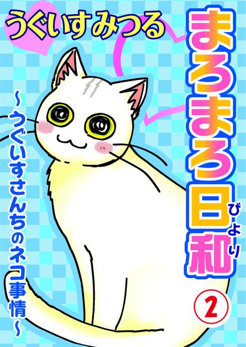 まろまろ日和~うぐいすさんちのネコ事情~2拡大写真