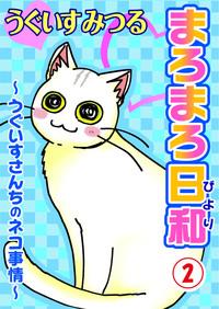 まろまろ日和~うぐいすさんちのネコ事情~2