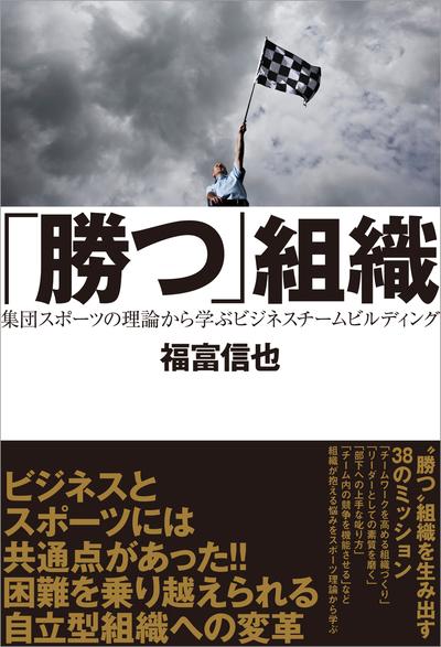 「勝つ組織」 集団スポーツの理論から学ぶビジネスチームビルディング-電子書籍