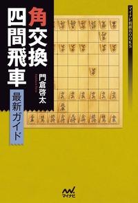 角交換四間飛車 最新ガイド-電子書籍
