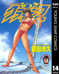 なつきクライシス 14-電子書籍