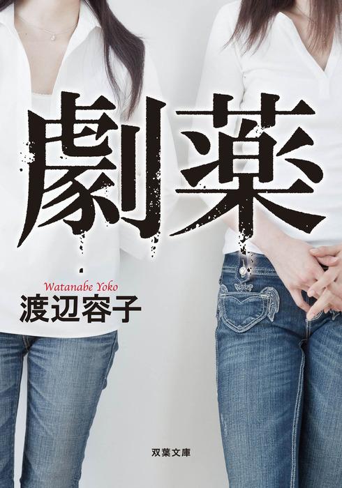 劇薬-電子書籍-拡大画像