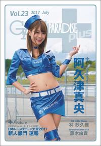 GALS PARADISE plus Vol.23 2017 July
