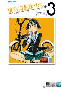 東京自転車少女。(3)