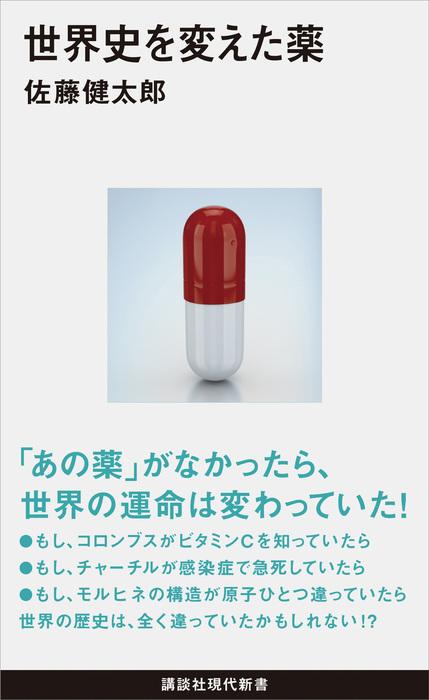 世界史を変えた薬拡大写真